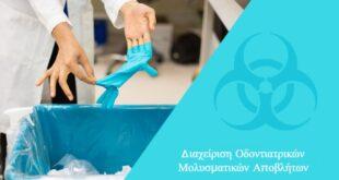 Διαχείριση Οδοντιατρικών Αποβλήτων